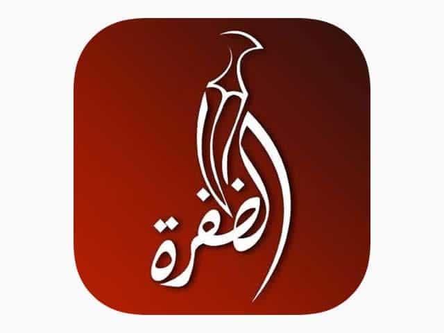 Watch Al Dafrah live TV streaming - United Arab Emirates TV