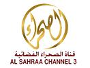 Al Sahraa TV 3