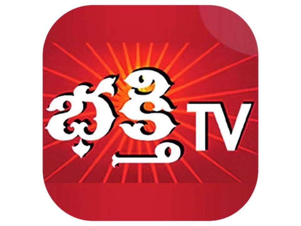 Bhakthi TV