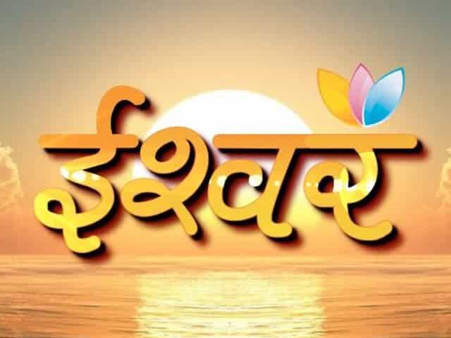 Ishwar Bhakti TV