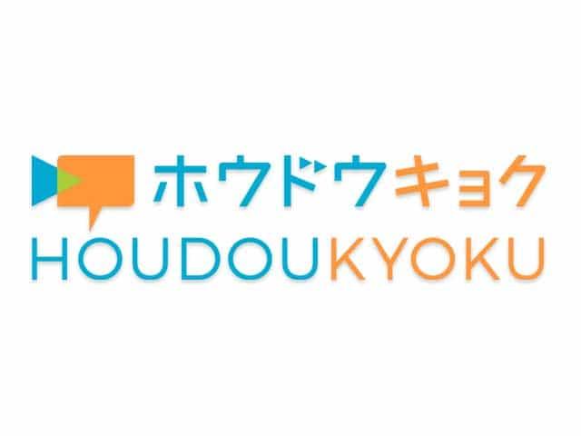 Houdou Kyoku