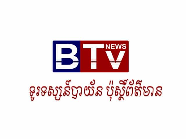 Bayon TV News, Live Streaming from Cambodia