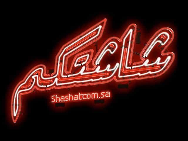 Shashatcom SA